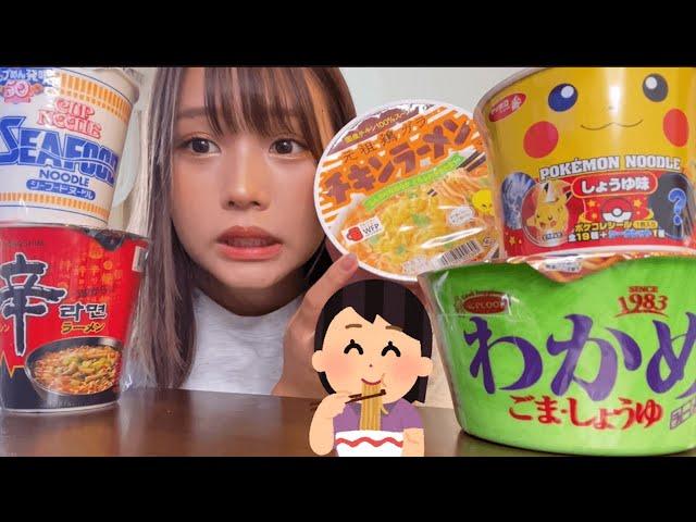 【爆食】カップ麺好きなだけ食べた美味すぎて、これからどう生きていこう