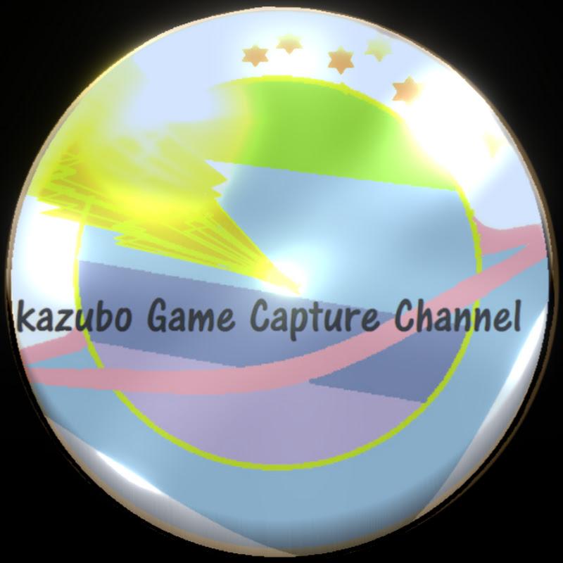 Kazuboゲーム攻略チャンネル