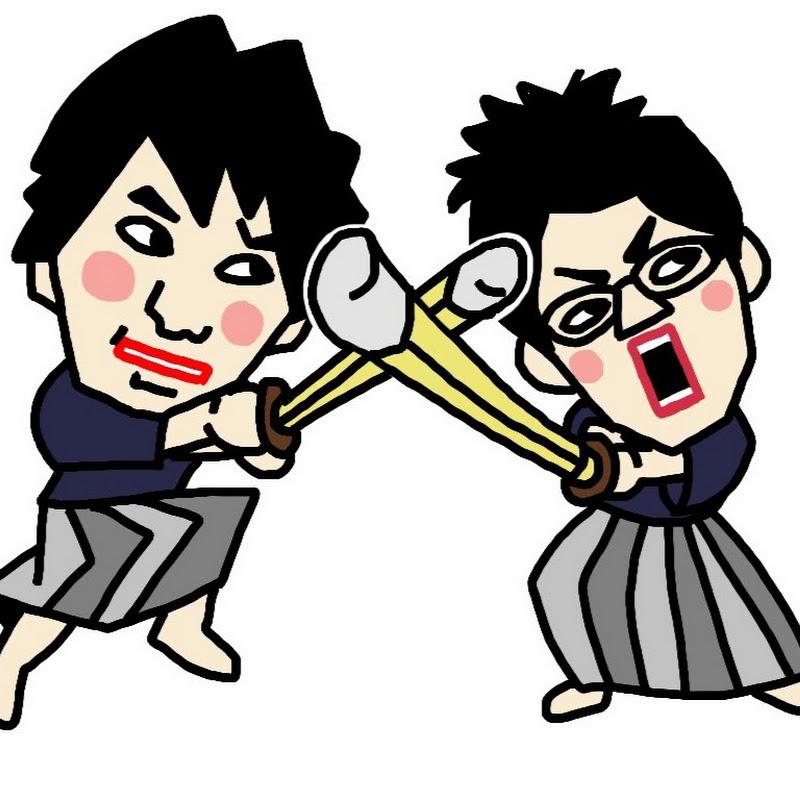 剣道三段五段