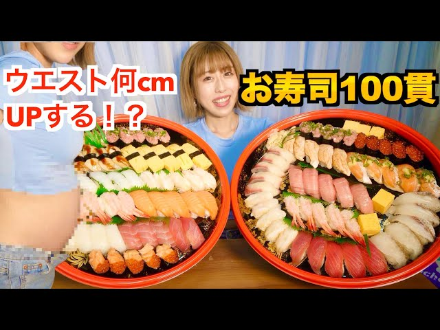 【大食い】お寿司100貫食べたらウエスト何センチUPするの!?【検証】