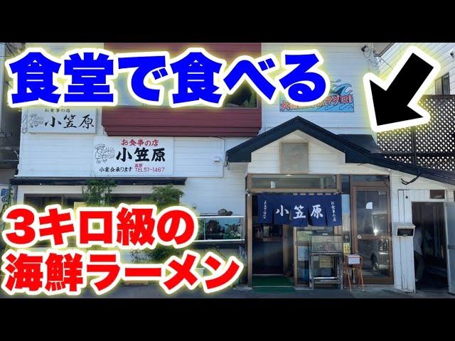 【地方の食堂】こんなところにデカ盛り海鮮ラーメンが⁉️地元に愛され続けるその味に鈴木本気の大感動‼️【大食い】