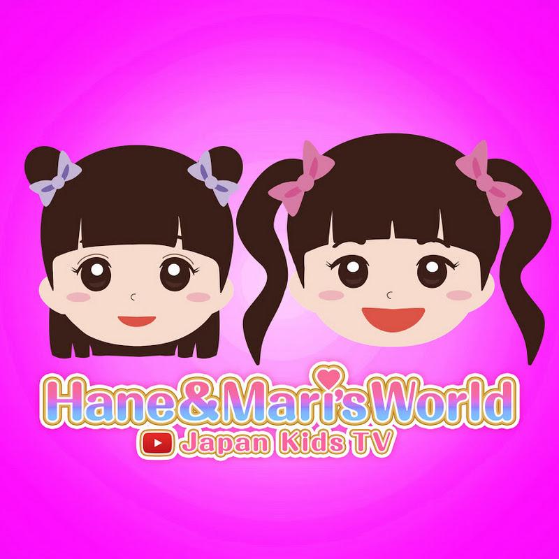 はねまりチャンネルHane & Mari's World