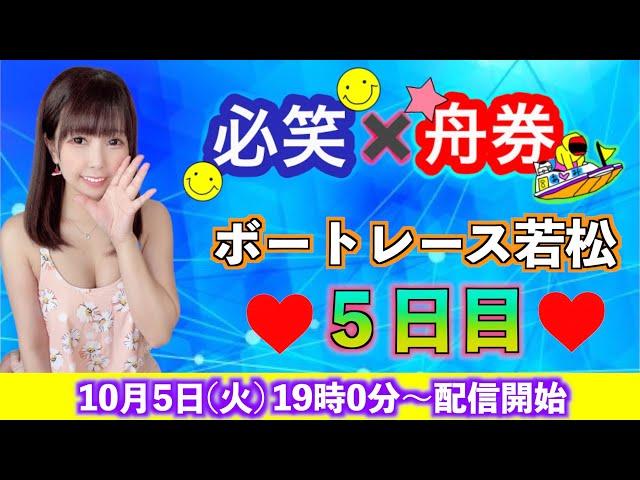 ボートレース若松♡5日目生配信!【☆必笑×舟券☆】