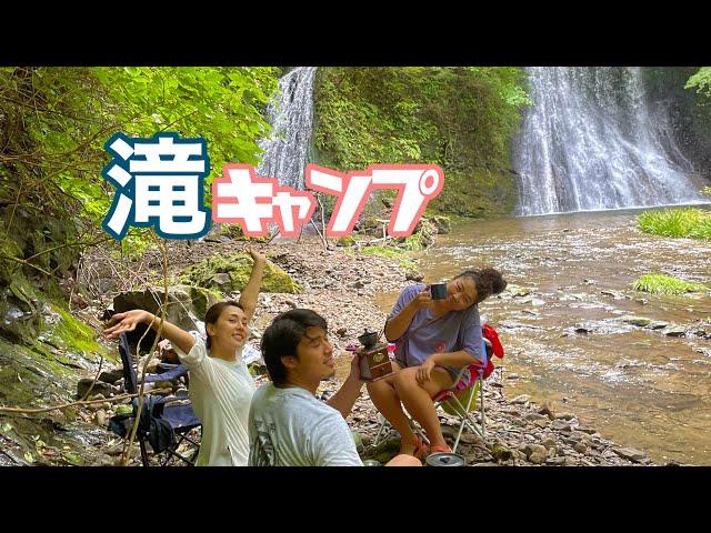 【キャンプ】滝つぼに飛び込んで古民家に泊まる/千葉県野営🔥