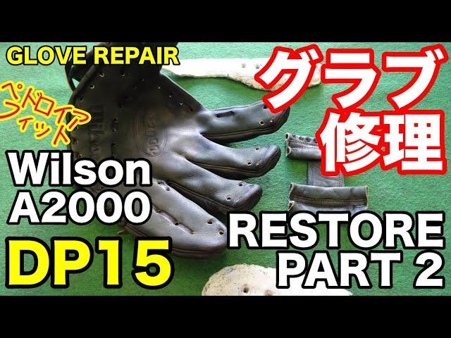 """グラブ修理 Wilson A2000 """"DP15"""" 内野手用 GLOVE REPAIR / PART 2【#2856】"""