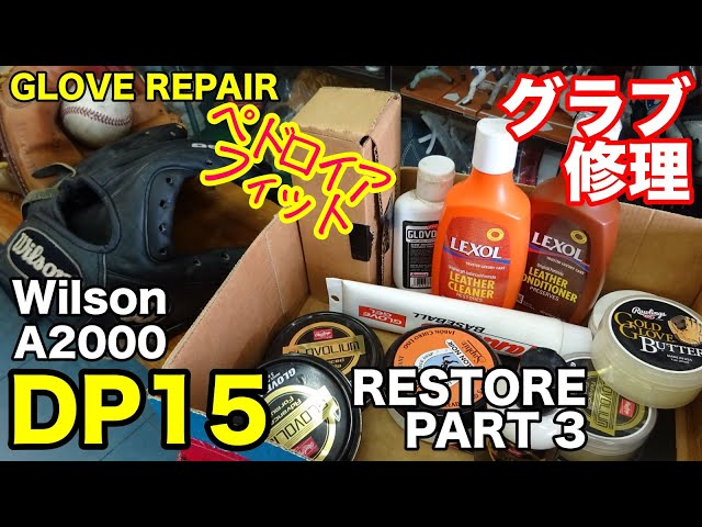 """グラブ修理 Wilson A2000 """"DP15"""" 内野手用 GLOVE REPAIR / PART 3【#2858】"""