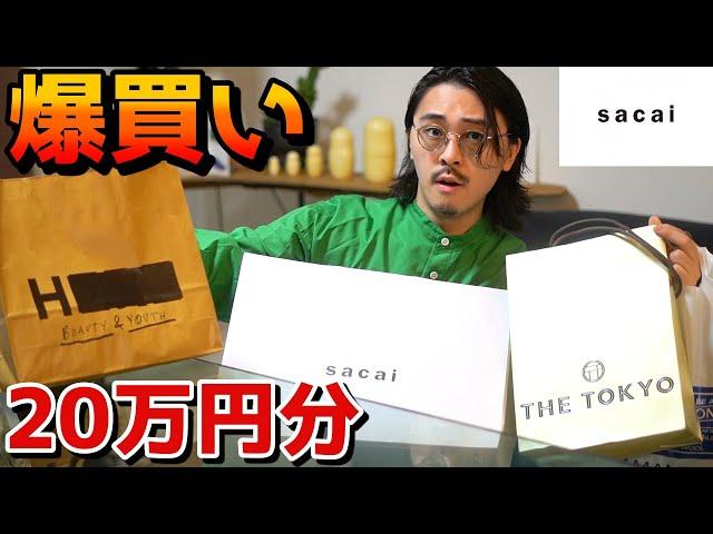 今季一番イケてるサカイやラフシモンズを服欲が果てるまで爆買いした男。【20万円分】