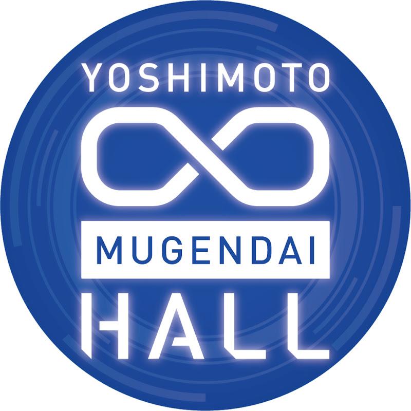 ヨシモト∞ホール公式チャンネル