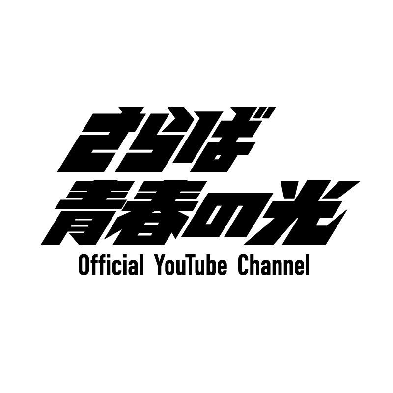 さらば青春の光Official Youtube Channel
