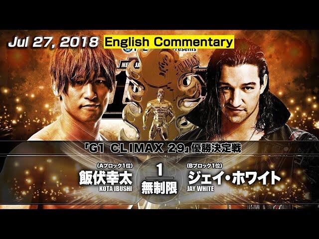 Aug 12, 2019   G1 CLIMAX 29 FINAL Kota Ibushi vs. Jay White【3 minutes】
