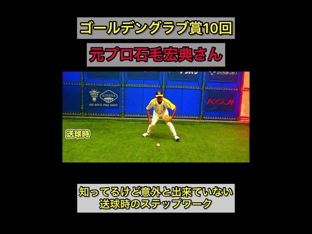 【アウト率99%】ミスしない送球を元プロが伝授!