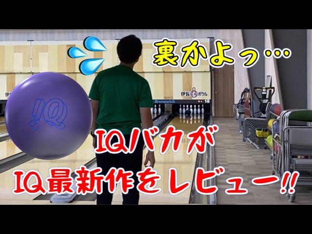 【IQツアーナノパープル】ジャパンオープン直前だけど超気になるボールが届いたのでレビューします👍【三重県王座決定戦】