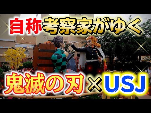 【鬼滅の刃】USJ考察|無限列車編XRライドに乗ってきた!【きめつのやいば】