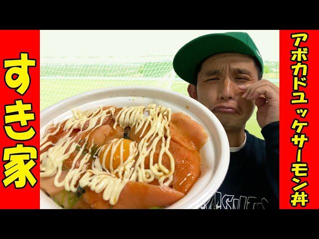 【すき家】これぞまさに「竹永クオリティ」〜ッ!サッパリの奥に濃厚、アボカドユッケサーモン丼を食べていたらとんでもない不幸が…