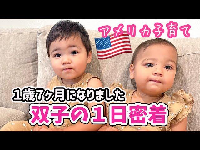 【双子育児】1歳7ヶ月になった双子の1日に密着♡バイリンガル育児|アメリカ子育て|3児ママ|国際結婚|カリフォルニア