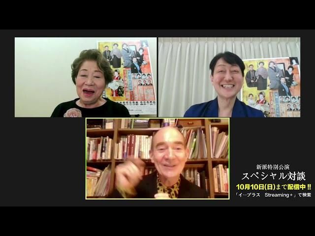 【10/10まで配信中!】新派特別公演スペシャル対談 ダイジェスト