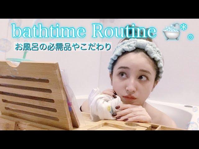 【お風呂ルーティン】特別な日のバスタイム🛁こだわりのアイテムなど紹介❤︎