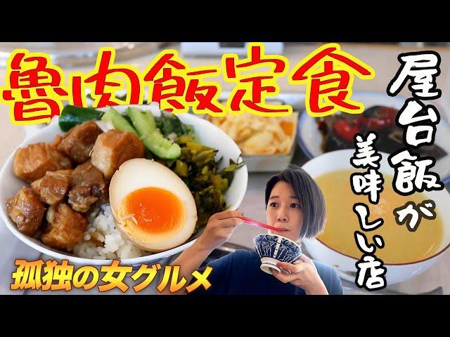【孤独の女グルメ】至高のルーローハン、濃厚ダレでご飯が無限に進む。〜東京/代々木八幡〜