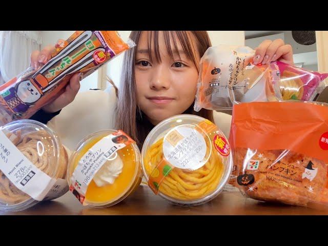 【最強】寝起きで秋のスイーツ買ってきて食べた!芋が最高!!!!!