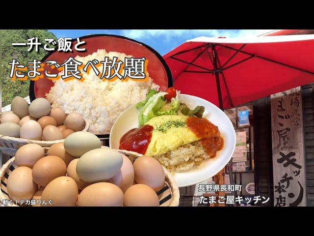 【大食い】こだわり卵が食べ放題!卵かけご飯定食を心ゆくまで!!〜たまご屋キッチンさん〜【大胃王】【長野県】