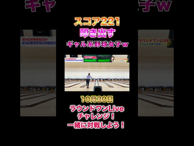Video of Japanese baseball girl with a bowling score of 221 awesome playing!