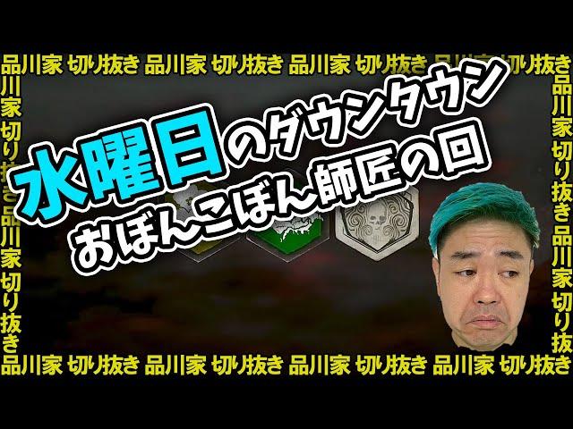 【切抜き動画】おぼんこぼん師匠 水曜のダウンタウン【品川ヒロシ】