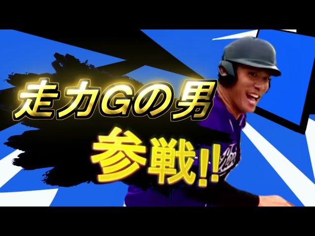 【再編集】走力Gの男「俺をアウトに出来るかな?」→余裕でアウトwww【盗塁やホームスチール】
