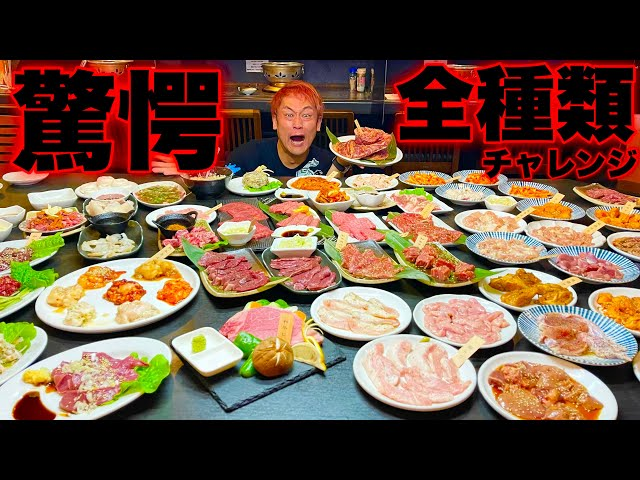 【大食い】ホルモン焼きのお店で肉の全メニューチャレンジをしたら結果まさかの事態に…【MAX鈴木】