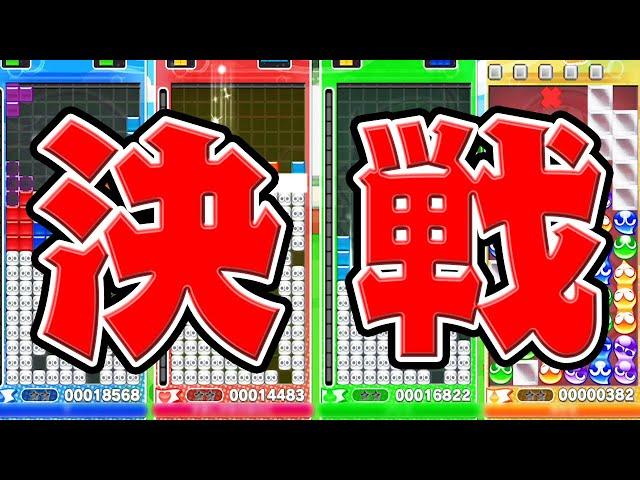 【4人】2021年『ぷよぷよテトリス』大決戦!