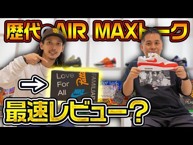 【発売前に!】PATTAコラボのエアマックス1!歴代のAIR MAXを振り返ってみたけど多すぎ!【スニーカー紹介】(PATTA × NIKE AIR MAX 1)