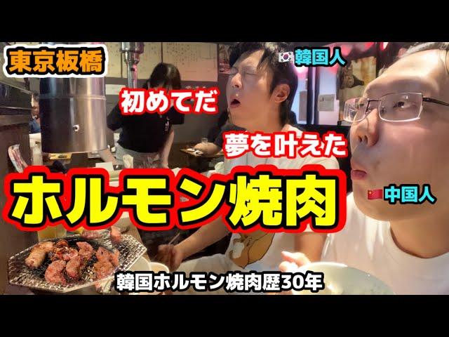 韓国人がホルモン焼肉を食べに行って感動しました!!! | 夢を叶えた中国人と韓国人の反応!!! 【板橋】