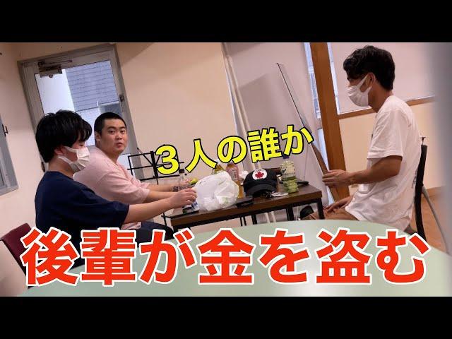 【財布ドッキリ】3人の誰かが財布を盗んだら、後輩は注意するのか?【検証】