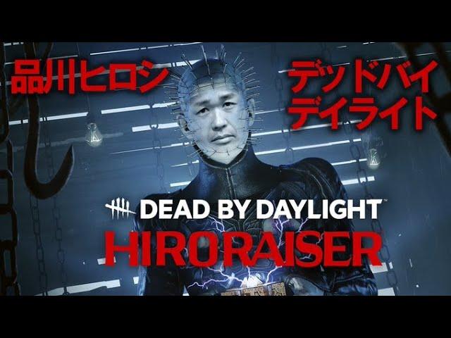 【DBD】トシゾー&みだでら参戦!デッドバイデイライト【品川ヒロシ】