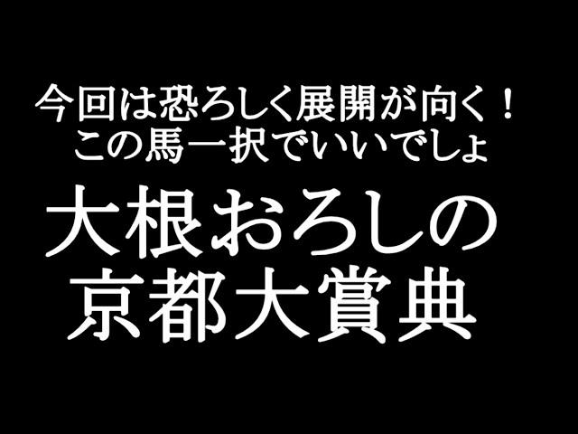 【競馬予想】京都大賞典2021【大根おろし】