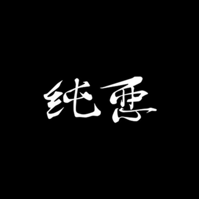 純悪【悪役俳優ユニット】