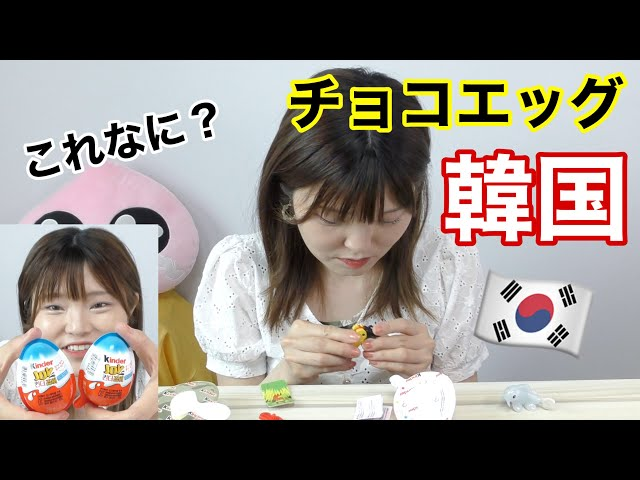 【韓国】久しぶりのチョコエッグ開封。韓国のチョコエッグおまけ謎多し笑