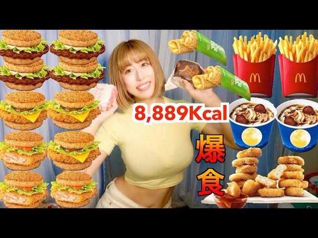 【大食い】8,889kcal!ごはんバーガー10個+α爆食【マクドナルド】