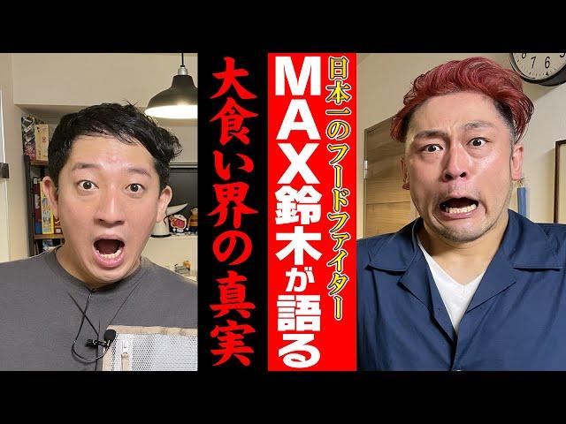 【禁断トーク】日本一のフードファイターMAX鈴木さんが初めて語る「大食い界の真実」《コラボSP》