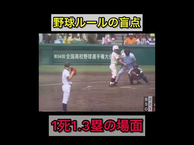 【知らないと恥かく】野球ルールの盲点!通称「第4のアウト」とは