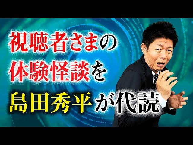 【視聴者さま怪談】大人気!視聴者さまから頂いた体験怪談『島田秀平のお怪談巡り』