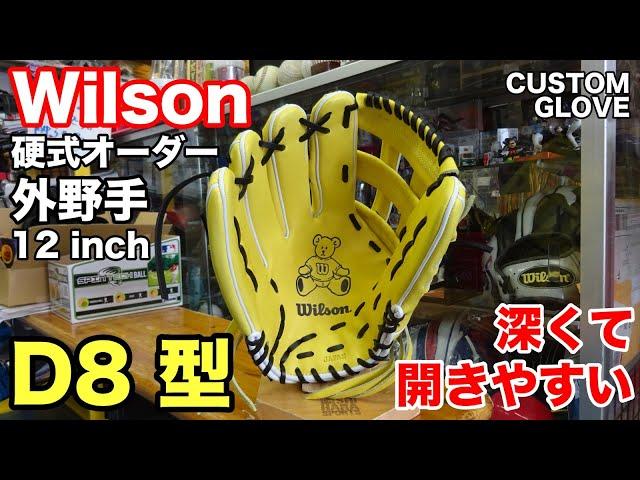 Wilson 硬式 オーダーグラブ 外野手用「D8型」CUSTOM GLOVE【#2863】