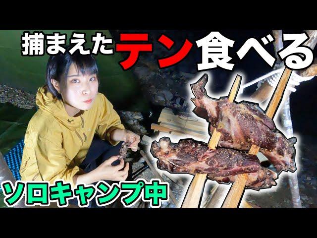 【女子ソロキャン③】狩猟でとったテンを焼いて食べてみたら…【サバイバル】