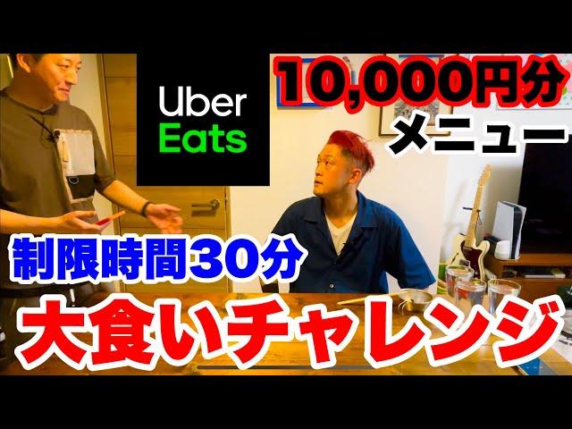【Uber eats】サバンナ高橋さんから大食いの挑戦状を受けた結果とんでもない事態に…【餃子の王将】