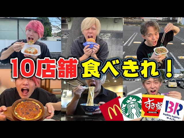 【大食い】飲食店10店舗まわり切るまで終われません!!!
