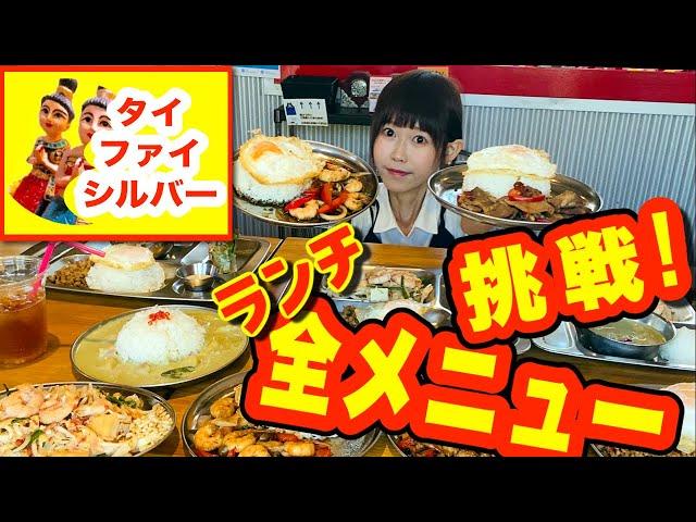 【タイ料理】ランチ全メニュー10品大食いに挑戦❗️
