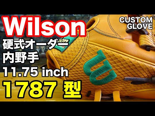 Wilson 硬式 オーダーグラブ 内野手用「1787型」CUSTOM GLOVE【#2864】