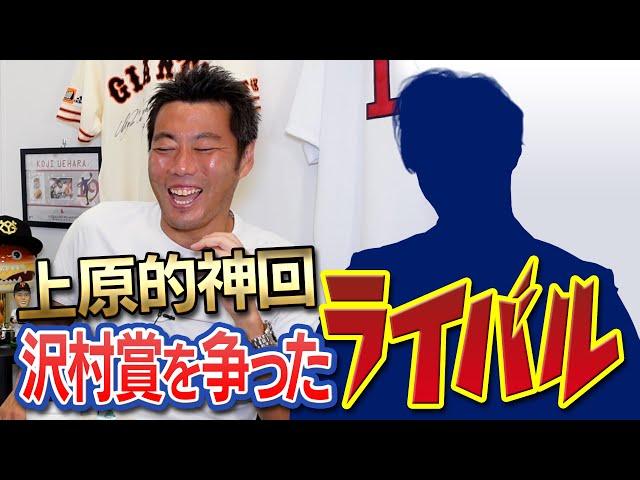 【上原自ら神回認定】衝撃秘話連発!沢村賞を争ったライバルがまさかこんな男だったとは!【誰のことかわかります?】【巨人】