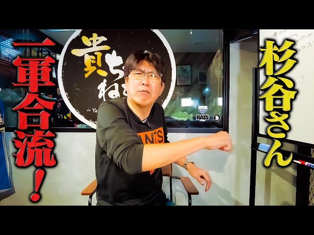 【朗報回】杉谷さん一軍合流!まさかのビックリ仕事!?