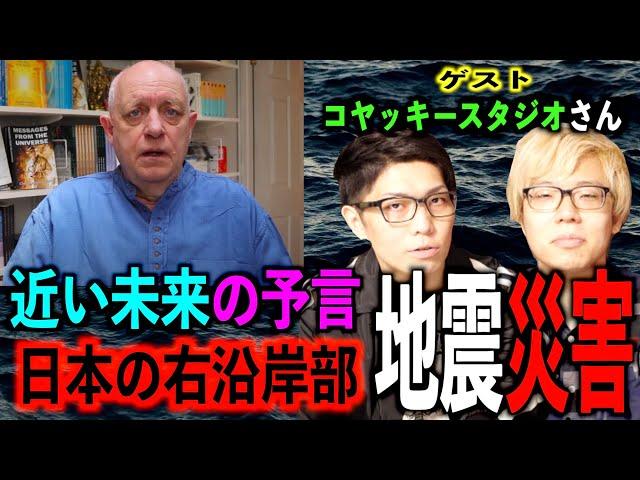 【予言】2021年の予言総決算!コヤッキースタジオが世界の未来を解説!?【コヤッキースタジオコラボ】