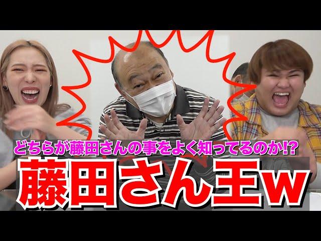 ドッキリの仕掛け人「藤田さん」の事をよく知ってるのはどっち!?www